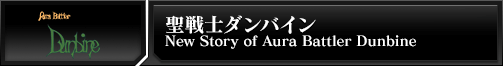 聖戦士ダンバイン New Story of Aura Battler Dunbine